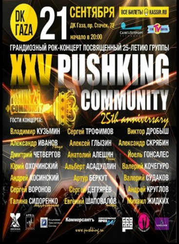 PUSHKING COMMUNITY | 21 сентября | ДК Газа PUSHKING COMMUNITY!