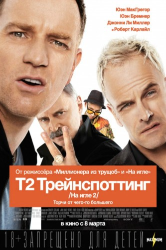 Т2 Trainspotting: choose your future