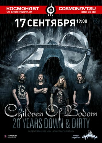 CHILDREN OF BODOM | Космонавт | 17 СЕНТЯБРЯ 2017