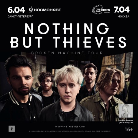 Nothing But Thieves: 6 апреля, клуб «Космонавт»