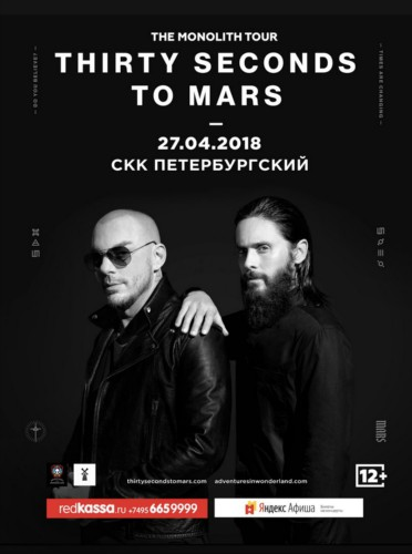 27.04 — 30 Seconds to Mars в СКК Петербургский. Репортаж: Зарина Маснева