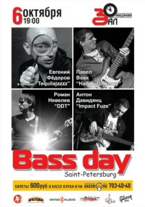 6 октября – Bass Day in St. Petersburg в «Зале Ожидания».